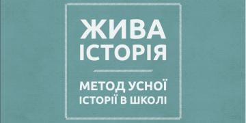 Zhiva istoriya: Metod usnoii istoriii v shkoli
