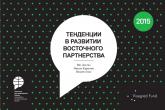 Tendencii v razvitii Vostochnogo partnerstva