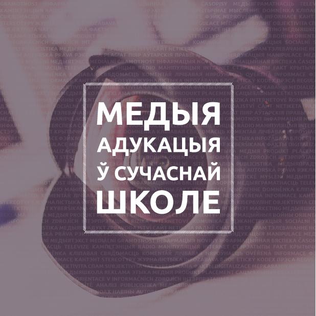 Medyyaadukacyya v suchasnayi shkole