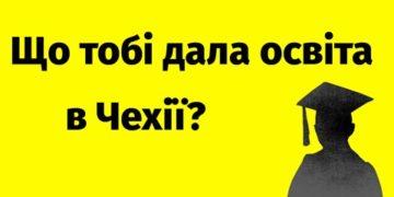 Průzkum: Zkušenosti ukrajinských studentů ze studia v zahraničí