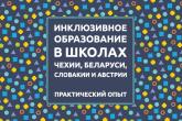 Инклюзивное образование в школах Чехии, Беларуси, Словакии и Австрии