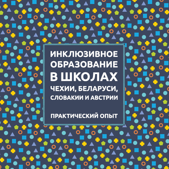 Inkljuzivnoe obrazovanie v shkolach Chekhii, Belarusi, Slovakii i Avstrii