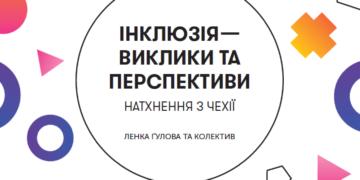 Інклюзія — виклики та перспективи. Натхнення з Чехії